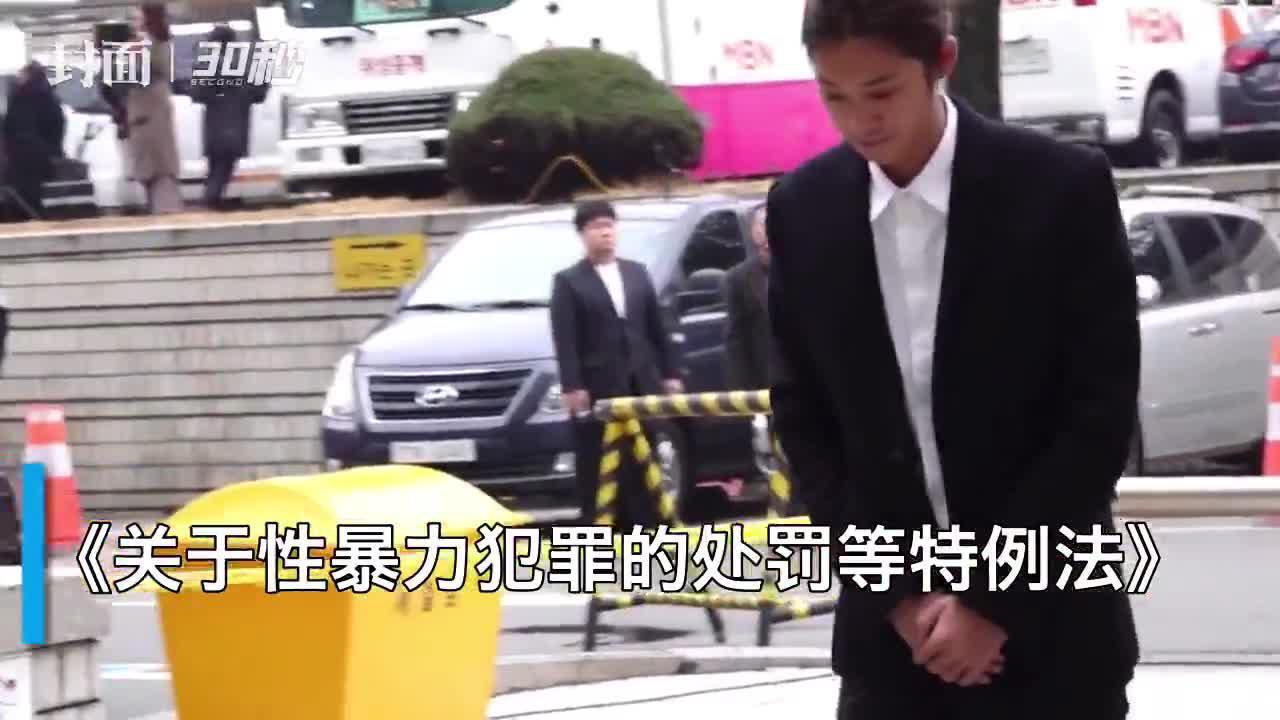 30秒|实施集体性暴力,韩星郑俊英终审被判5年,崔钟勋被判两年半