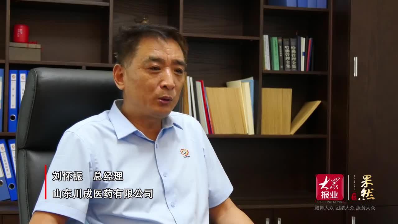 果然视频丨实力担当!山东川成医药连获13项国家专利