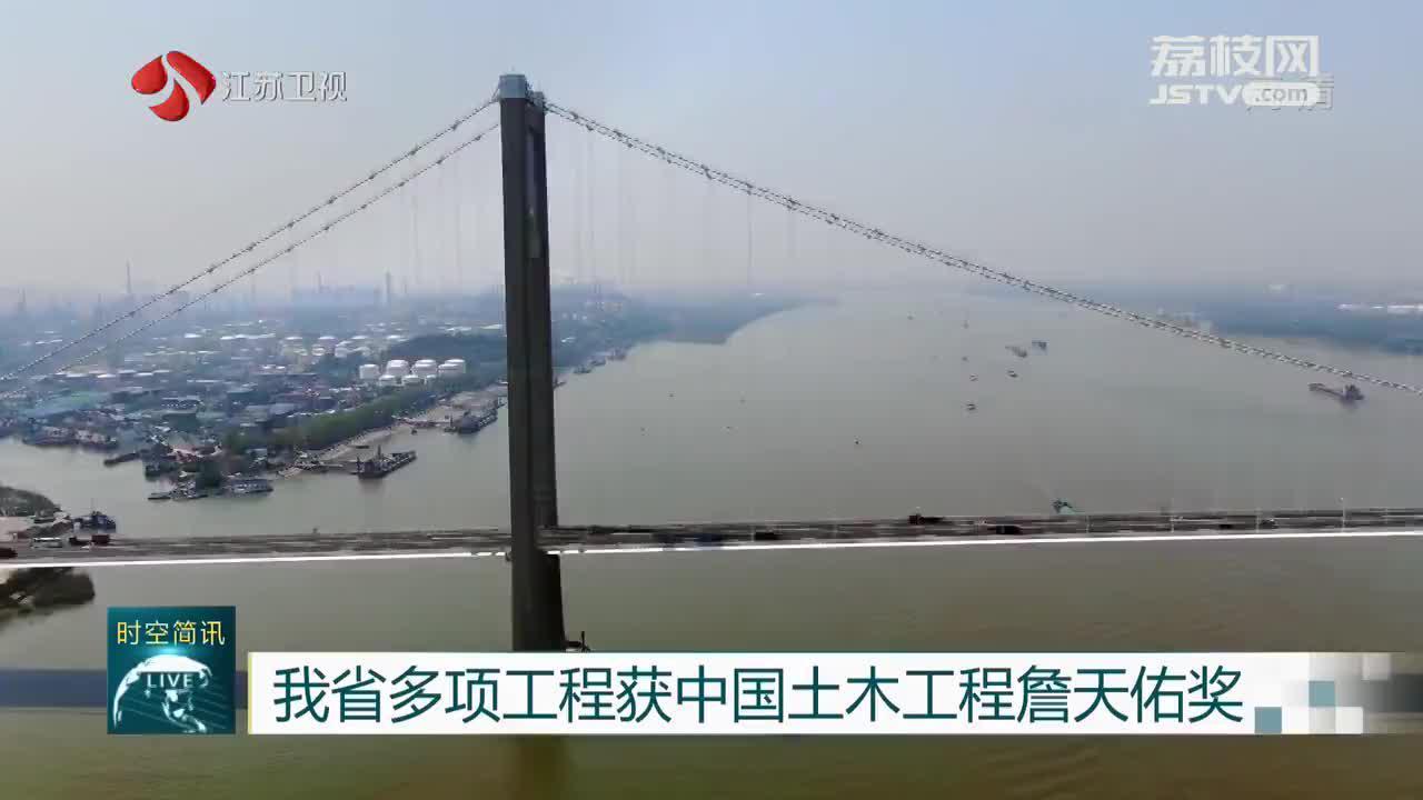 江苏省多项工程获中国土木工程詹天佑奖