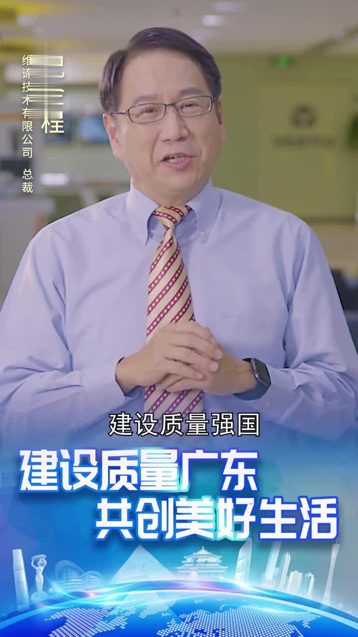 """""""建设质量广东,共创美好生活""""短视频:维帝技术总裁—祝金程"""