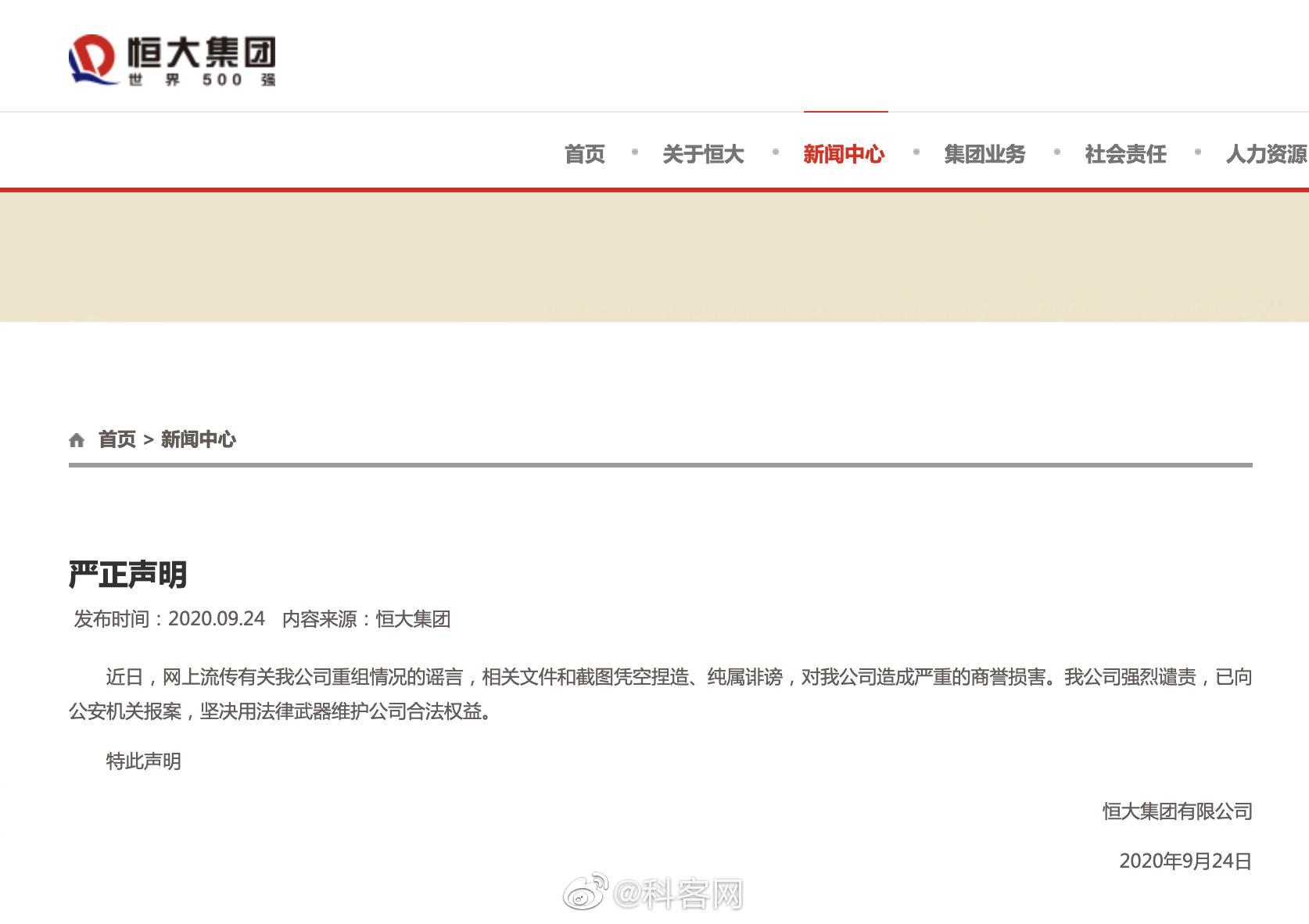 恒大集团通过官网辟谣了,然而刚才恒大网站一度瘫痪打不开……