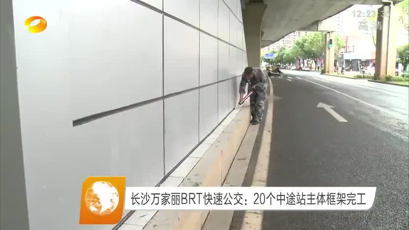 长沙万家丽BRT快速公交:20个中途站主体框架完工