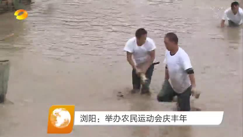 浏阳:举办农民运动会庆丰年