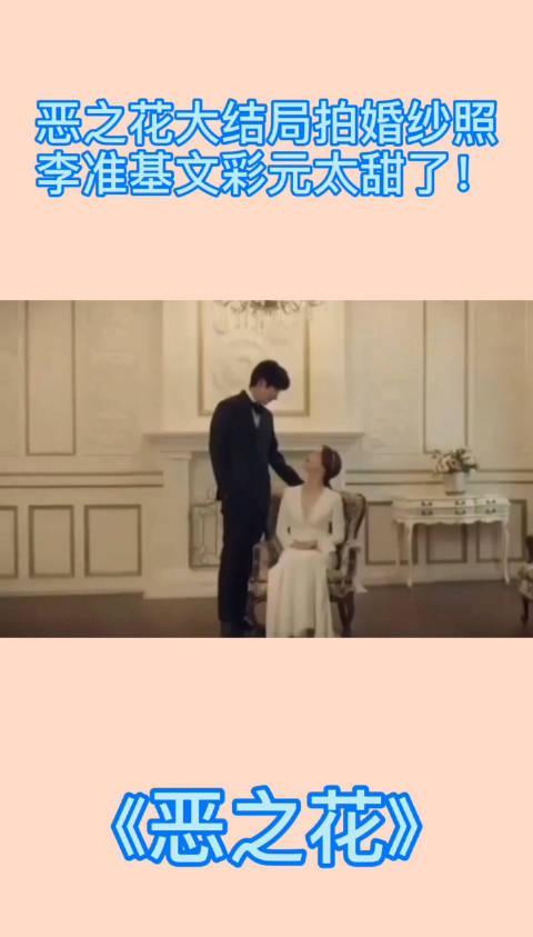 由李准基、文彩元主演的tvN话题电视剧《恶之花》23日落幕……