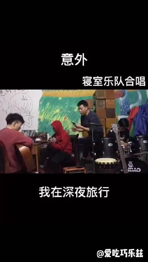 一个宿舍一起玩音乐的感觉也太棒了吧!