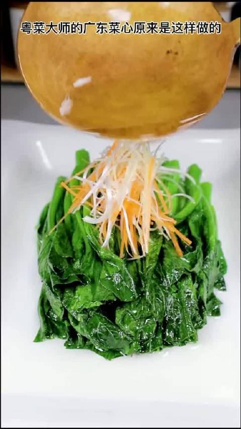 粤菜大师的白灼广东菜心原来是这样做的……