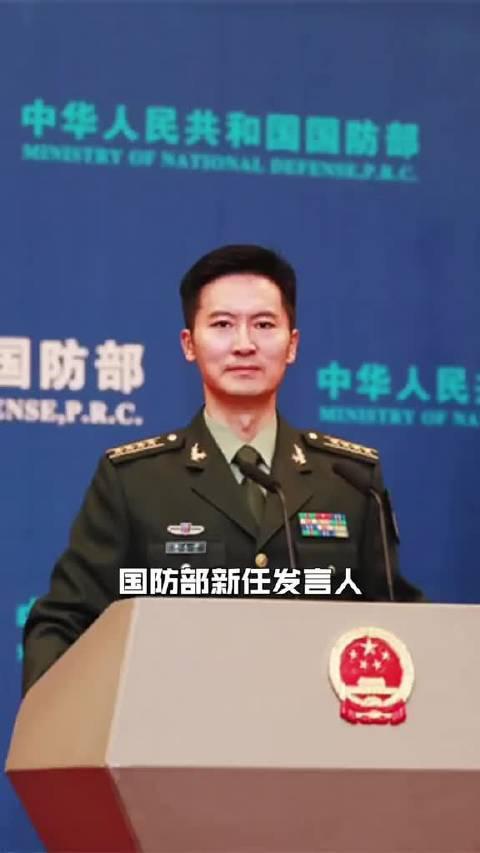 国防部新任发言人谭克非亮相!超帅