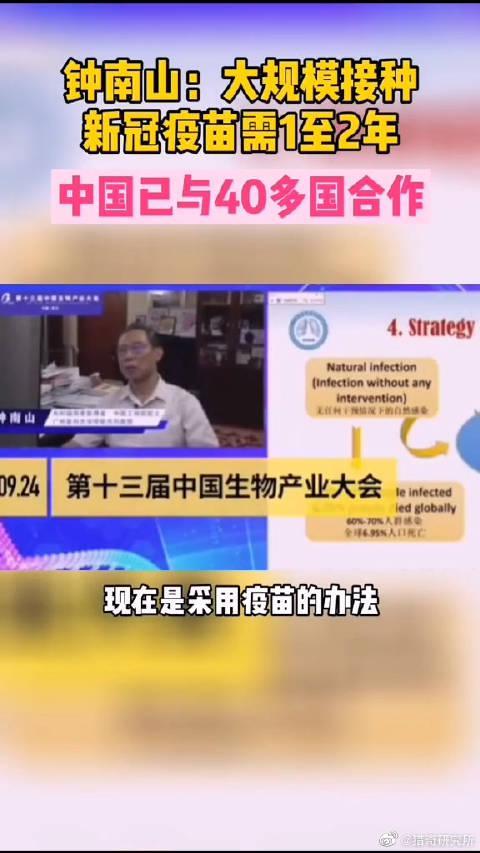 9月24日,中国工程院院士钟南山介绍……