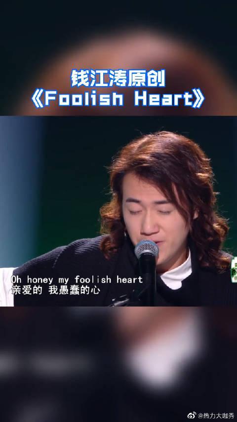 钱江涛原创《Foolish Heart》 导师们看到了他不为人知的才华