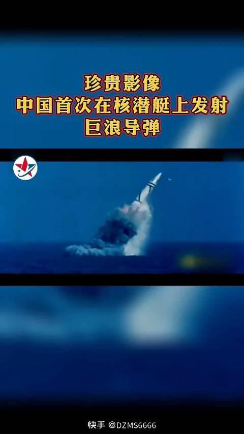 1988年的珍贵影像,中国首次在核潜艇上实验发射战略导弹!