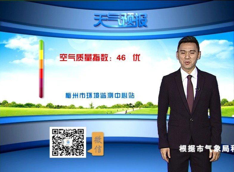 梅州市天气预报20200924