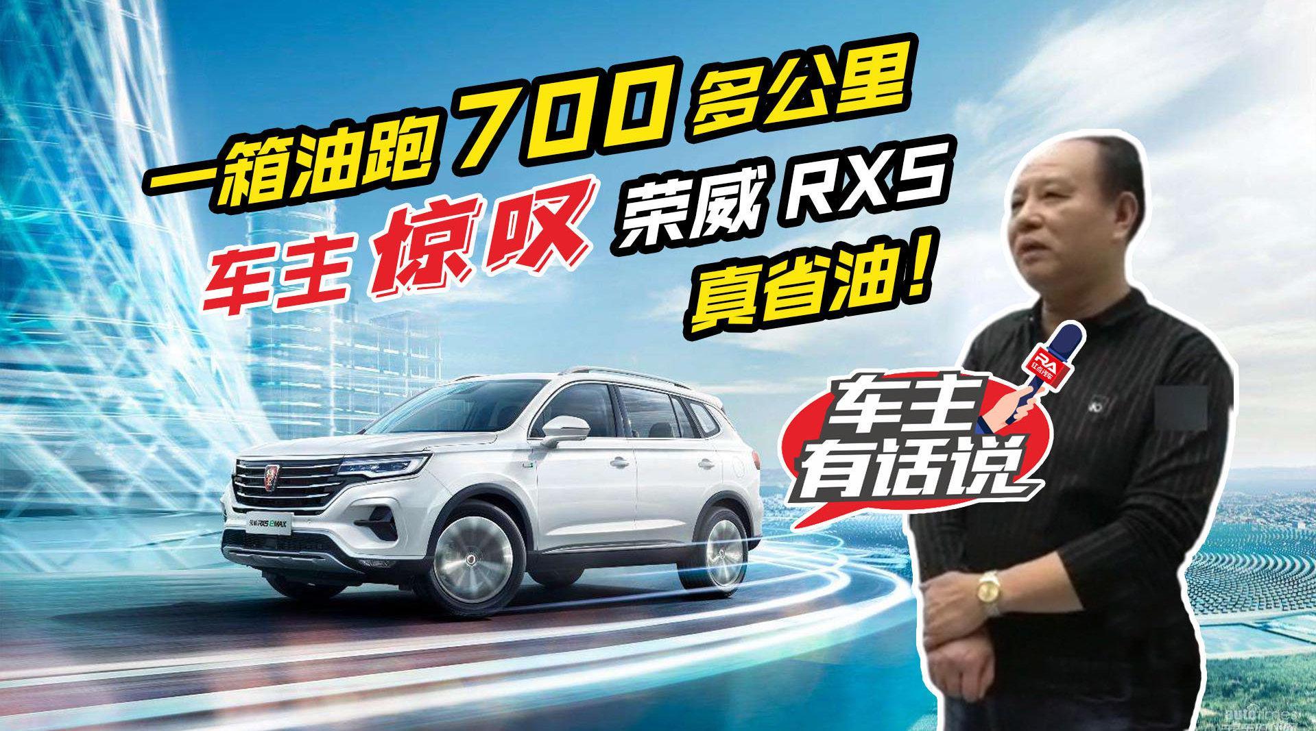 车主有话说:一箱油跑700多公里,车主惊叹荣威RX5真省油