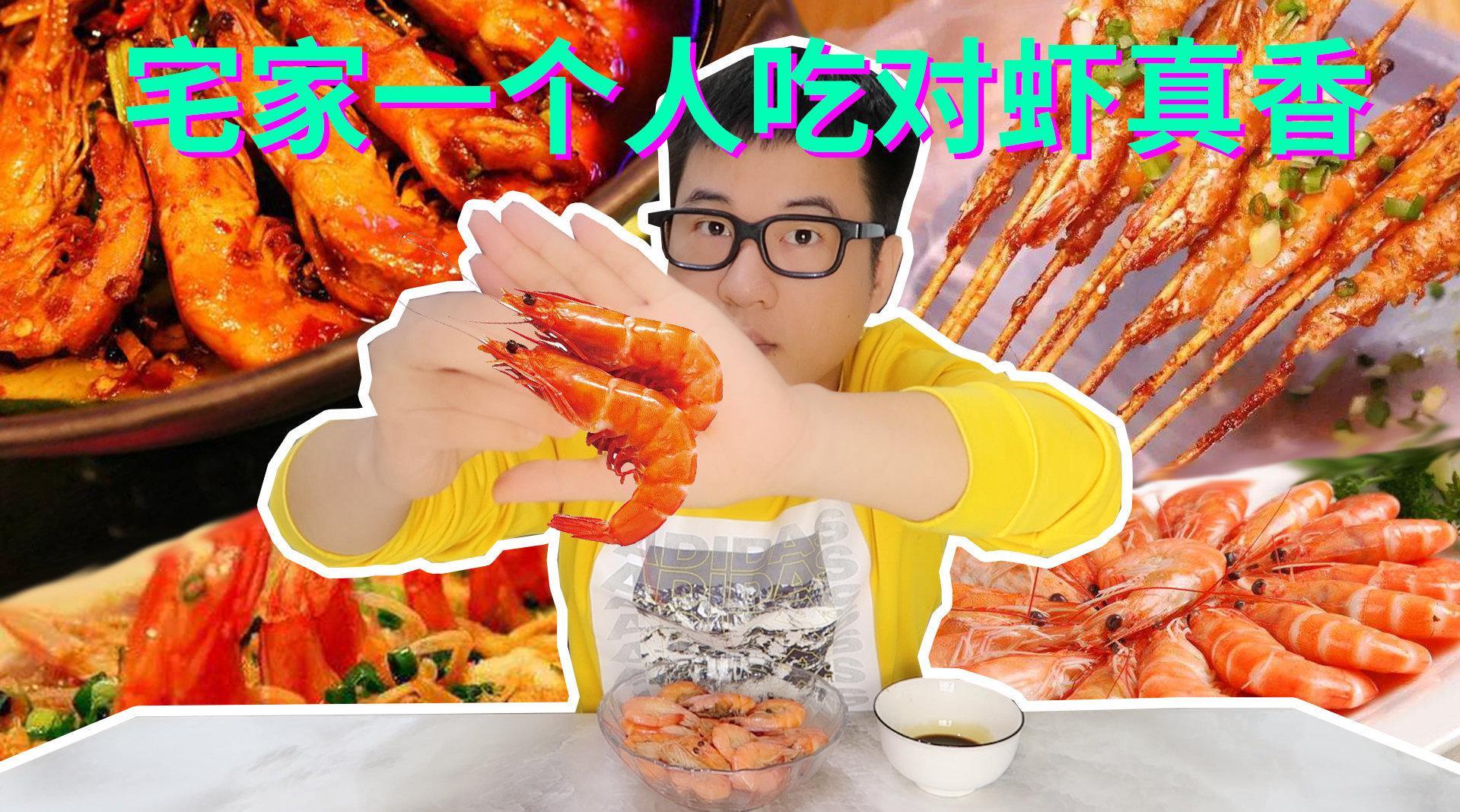 一个人宅家吃龙虾,一盒对虾22元,一口一个虾肉蘸酱吃真香