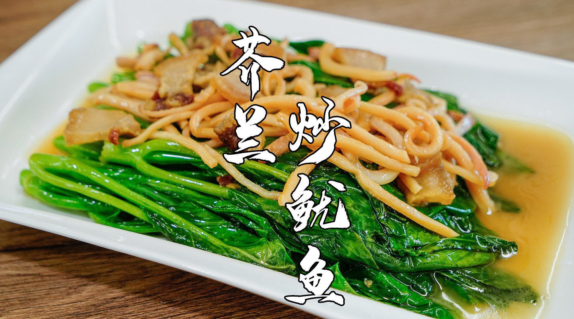 芥兰不要炒牛肉了,潮汕特色炒芥兰,芥兰越吃越香。