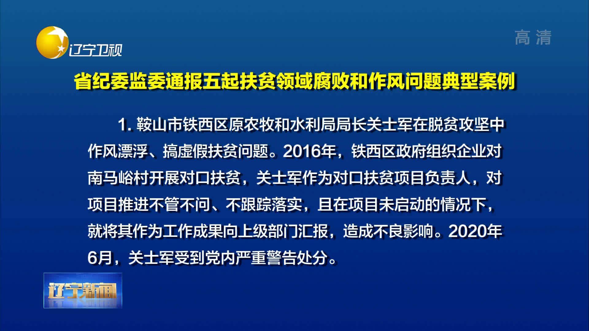 辽宁省纪委监委通报五起扶贫领域腐败和作风问题典型案例