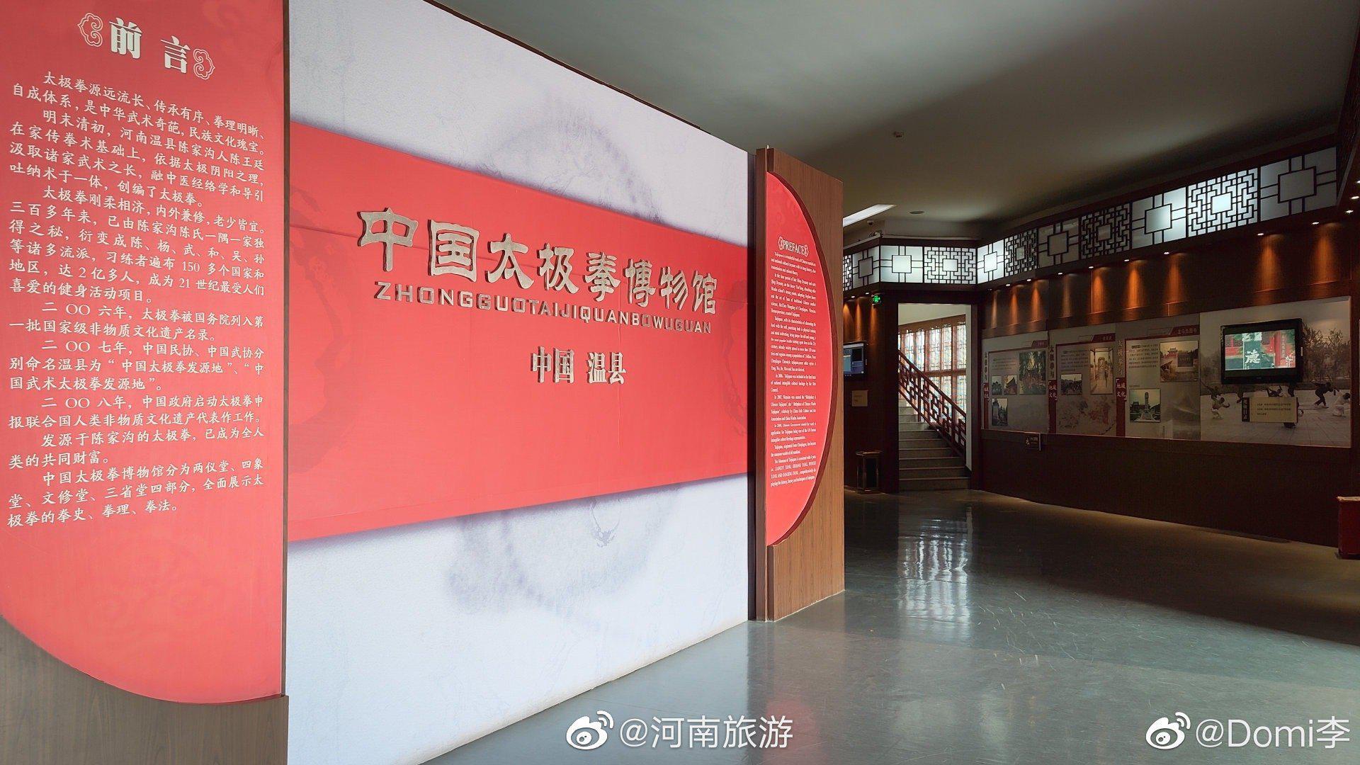 河南焦作温县陈家沟,充满着自己的故事,向大家诉说曾经的历史!