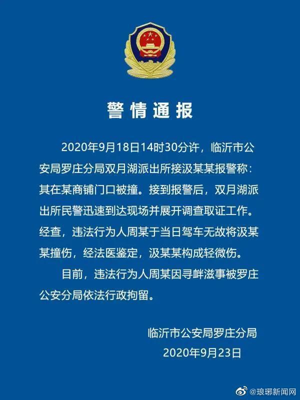 警情通报|网传路虎女撞人当事人已被行政拘留