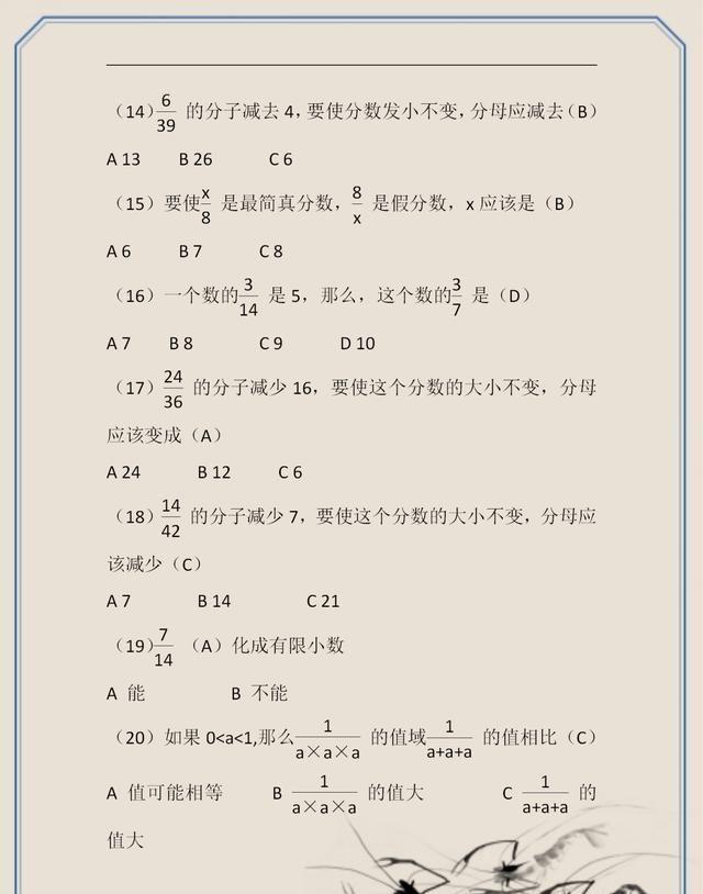 北大附小校长:小学数学选择题300道(附答案),练熟考试冲100!
