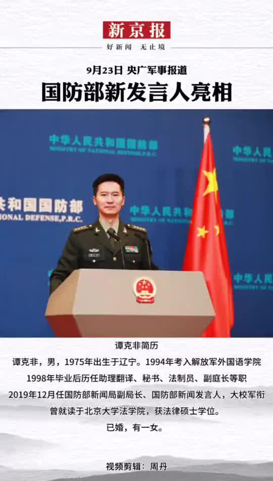 9月23日 央广军事报道 国防部新发言人谭克非亮相