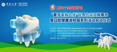 奥乐V携护牙剂独家赞助中南大学湘雅口腔医院筹办爱牙日活动