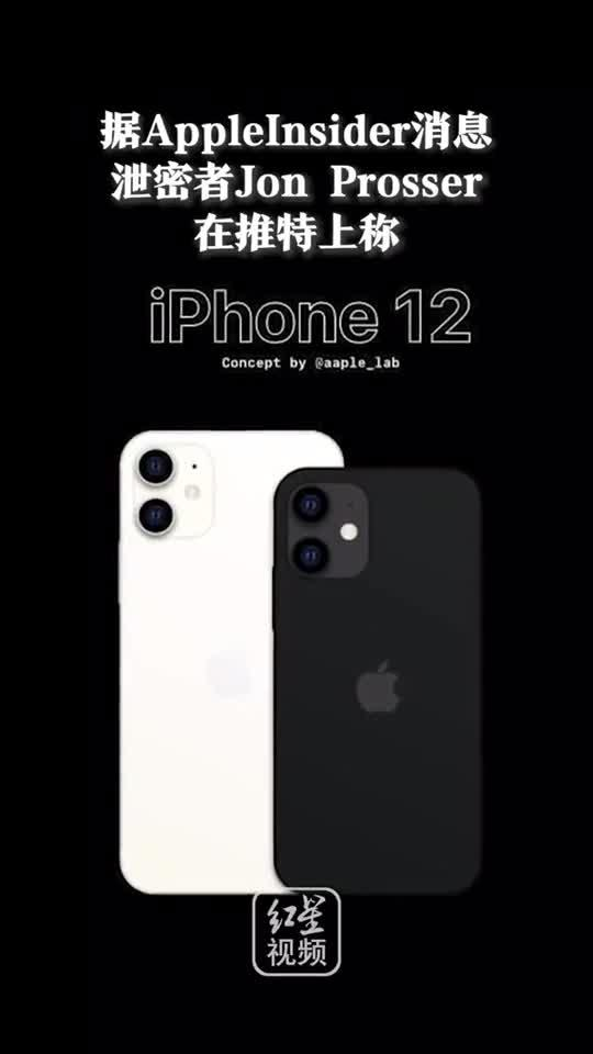 Phone12发布/开售时间泄漏,泄密者称……