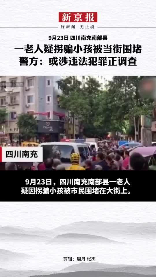 9月23日,四川南充南部县,一老人疑拐骗小孩被当街围堵……