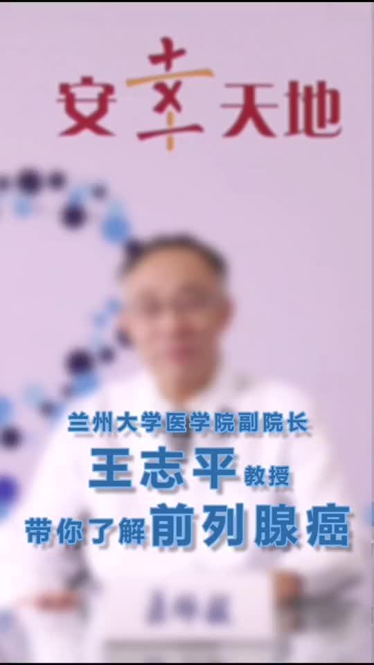 兰州大学医学院副院长王志平教授带你了解前列腺癌