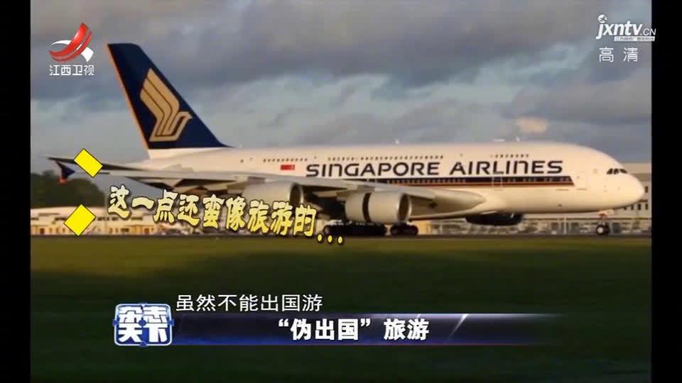 伪出国旅游火了? 新加坡航空推出伪出国航班