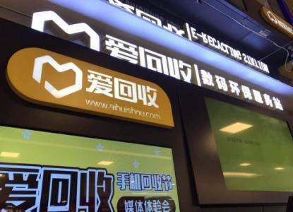 爱回收品牌升级,拉动京东集团、国泰君安国际获1亿美元融资
