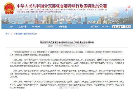 外交部驻港公署正告香港外国记者会 立即停止插手香港事务