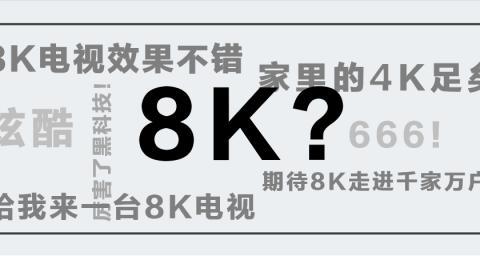 """我发现了""""斜杠青年""""8K的真实身份"""
