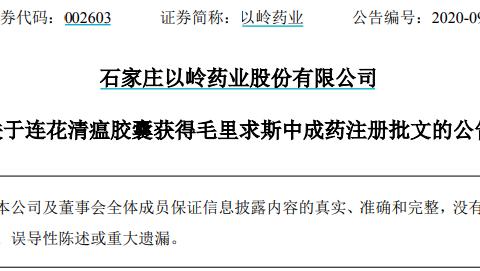 """连花清瘟海外版图连续扩大,获毛里求斯""""中成药""""注册批文"""