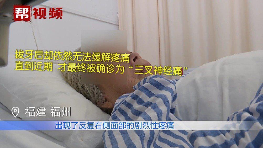女子莫名牙痛 竟患上神经顽疾?