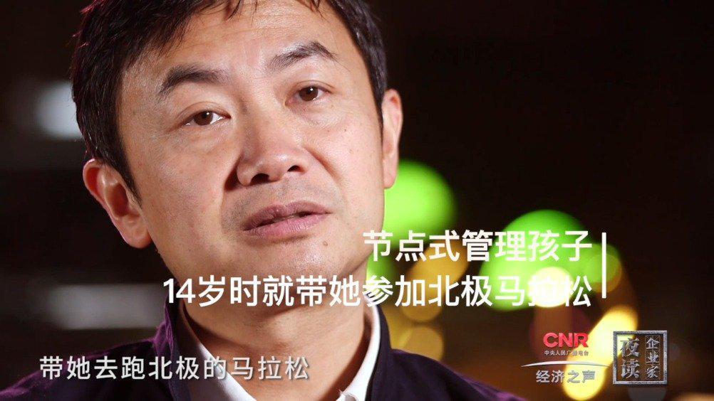 毛大庆:带14岁女儿参加北极马拉松……
