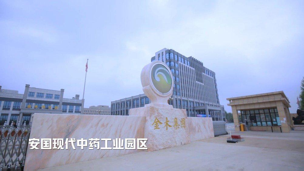 河北省中医药传承创新发展大会丨安国现代中药工业园区