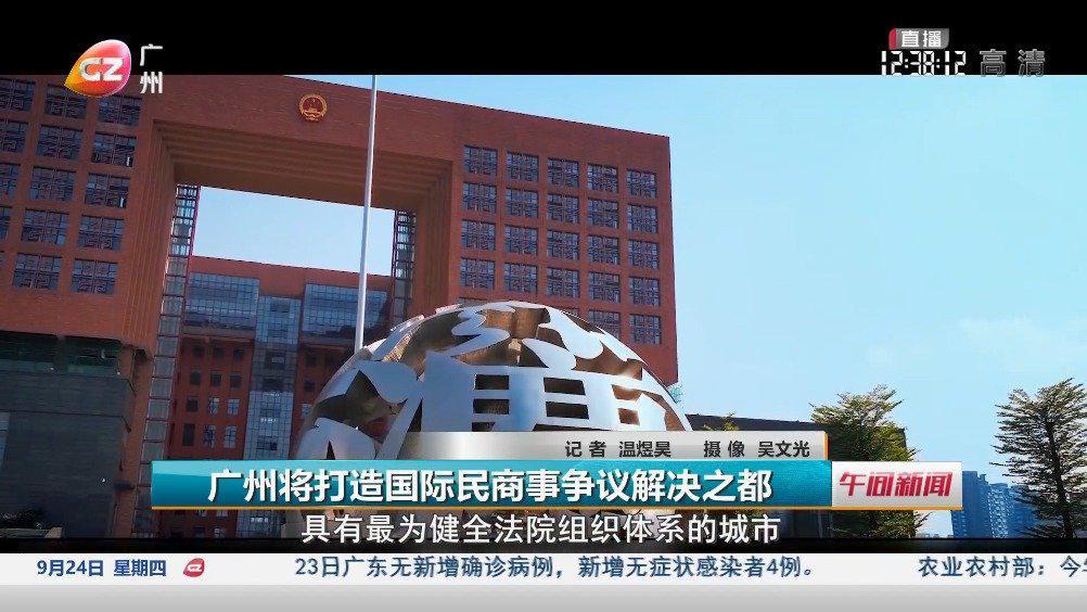 广州将打造国际民商事争议解决之都