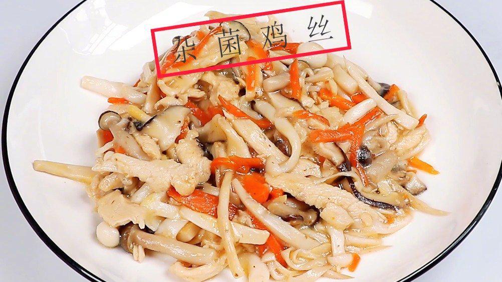 家常版的营养小炒菜来啦,杂菌鸡丝