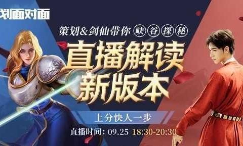 王者荣耀:剑仙参加策划面对面活动,带网友峡谷探秘了解新版本!