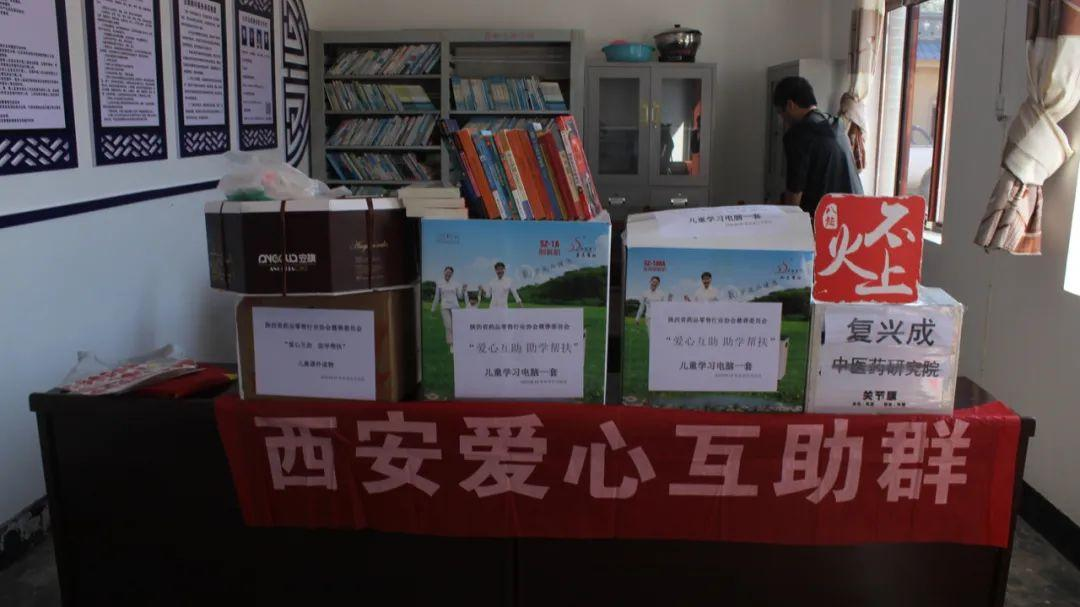 Xi安爱心助学公益团队帮助吴起县二道坝村用孩子祝福祖国