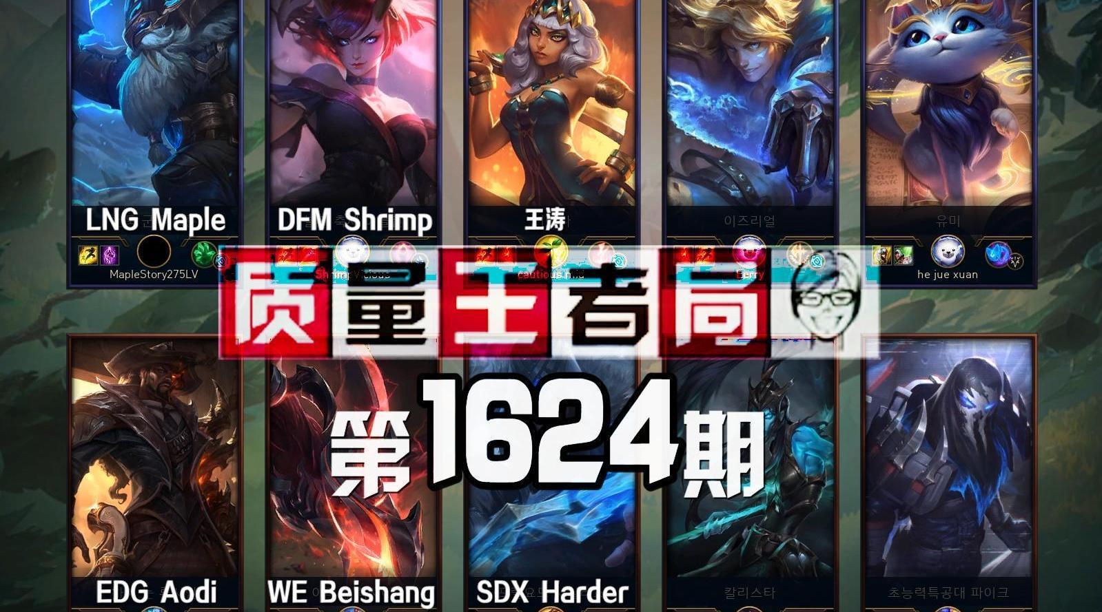 质量王者局1624丨王涛, Aodi, Maple, 悲伤, Shrimp, Harder