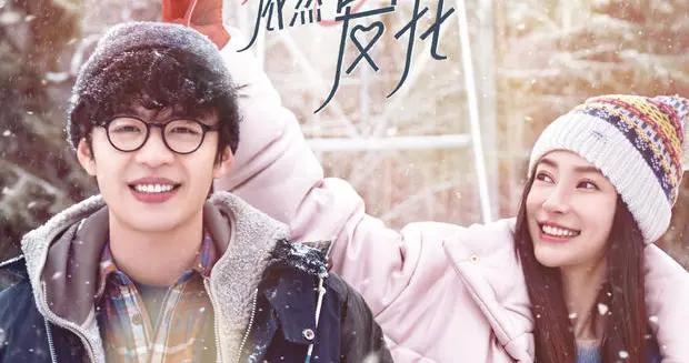 """""""明天你是否依然爱我""""定档12月24日 Angelababy&李鸿其 打卡圣诞限定浪漫"""