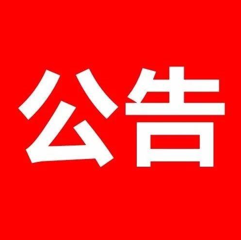 上杭县委巡察组对22个乡镇31个村(社区)开展巡察(附名单)!