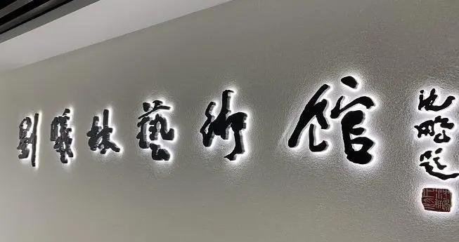 中国当代著名书画评论家、美术史论家刘曦林艺术馆在故里山东临邑落成开馆