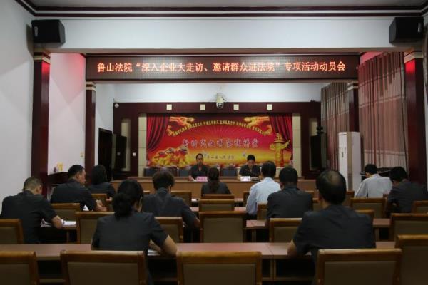 """河南省鲁山县法院召开""""深入企业大走访、邀请群众进法院""""专项活动动员会"""