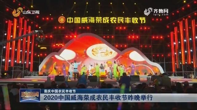 """""""丰""""传喜报!2020中国威海荣成农民丰收节举行,现场气氛火爆"""