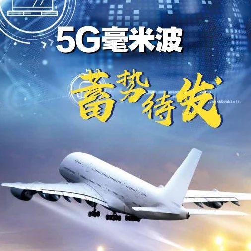 5G毫米波专题 | 中国移动张俪:5G毫米波尚需时间成熟,但未来可期