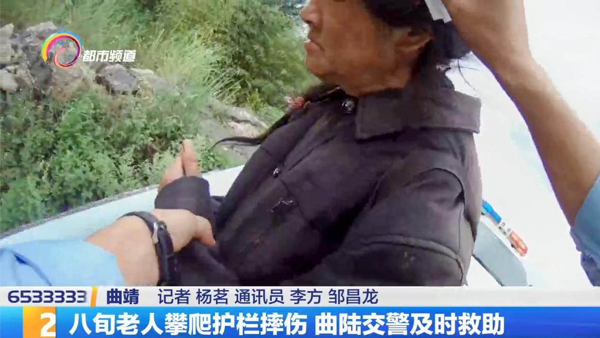 八旬老人攀爬护栏摔伤 曲陆交警及时救助