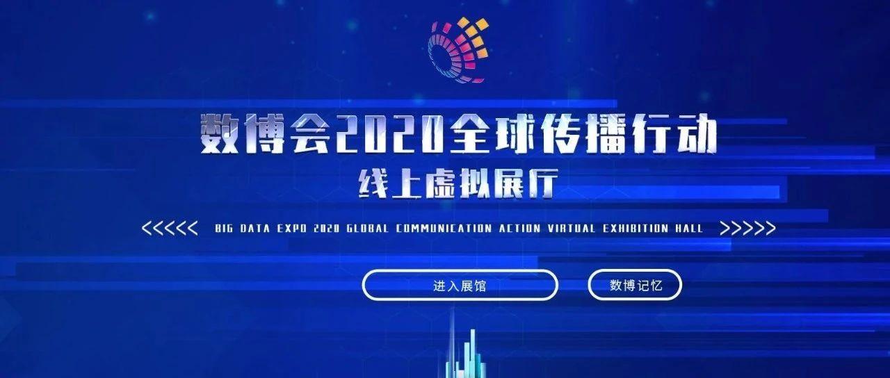 """科技感、潮流感满满!""""数博会2020全球传播行动""""网上虚拟展馆今日正式上线"""