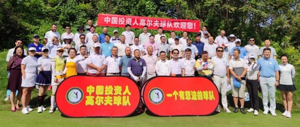 【现场】直击痛点,应者如云——中国投资人高尔夫球队首秀
