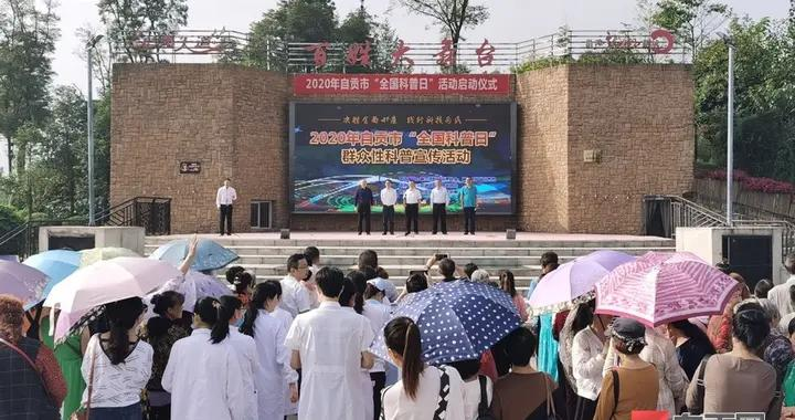 """决战全面小康 践行科技为民 自贡举行""""全国科普日""""宣传活动"""